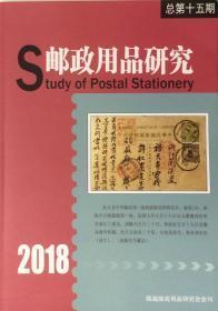 邮政用品研究(2018总第十五期)【签赠本】