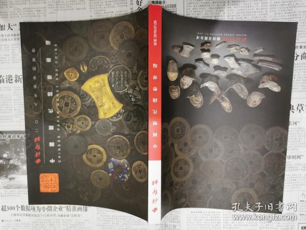 西泠印社2018春季拍卖会:中国历代古钱币专场