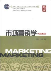 正版市场营销学通用版晁钢令楼尊上海财经大学出版社9787564219451