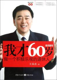 我才60岁:做一个积极乐观的退休人