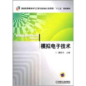 正版模拟电子技术翟丽芳机械工业出版社9787111343059