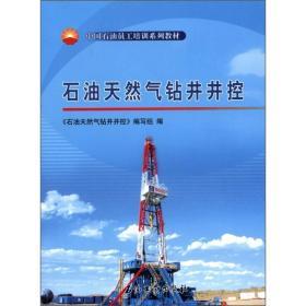 石油天然气钻井井控