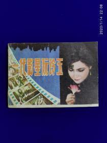 一代影星阮玲玉(超级大缺本,仅印6530册)