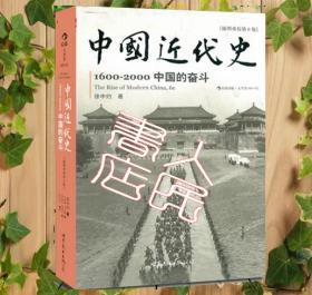 中国近代史1600-2000中国的奋斗 徐中约世界图书出版公
