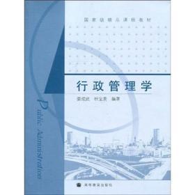行政管理学 娄成武杜宝贵 高等教育出版社 9787040293494