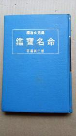 73年再版 为儿女造福《命名宝鉴》(精装32开)