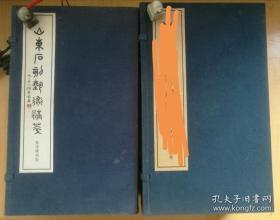山东石刻艺术精粹,秦汉碑刻卷(1996年一版一印)