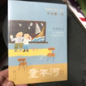 童年河拼音版:开学第一天