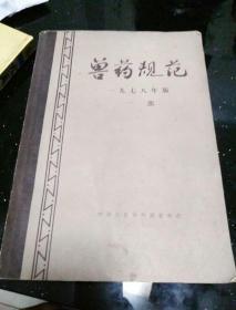 兽药规范、(一九七八年版一部)
