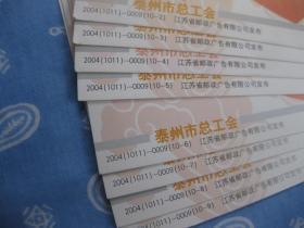 明信片 泰州市总工会送温暖工程明信片一套应10枚,实存8枚【邮资60分】