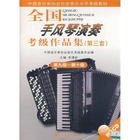 全国手风琴演奏考级作品集(附光盘第3套第9级-第10级中国音乐家协会社会音乐水平考级教材)