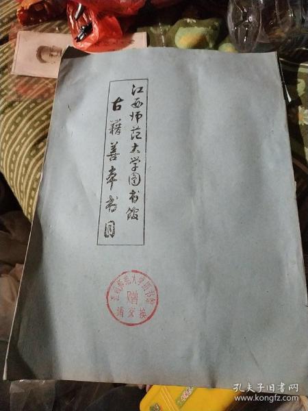 孤本:江西师范大学图书馆古籍善本书目,线装油印本