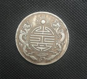 X921光绪元宝 广东双龙银元 库平七钱二龙洋直径39毫米