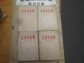毛泽东选集:毛泽东选集:第一至四卷,白封面,横版:(842图).