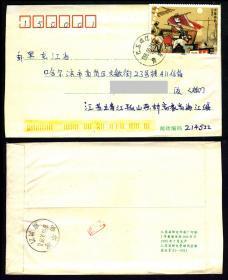 1994-17三国演义4-1  销1996江苏靖江戳实寄   带荧光条码