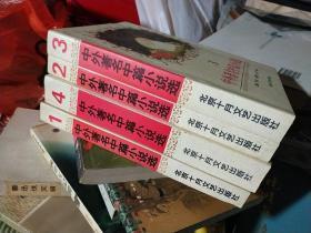 中外著名中篇小说选(1.2.3.4册)品佳