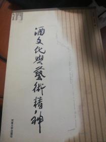 酒文化与艺术精神 王守国 签赠本 正版现货0272Z