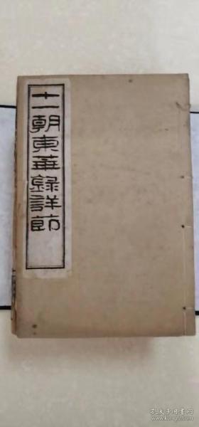 十一朝东华录详节