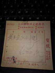 1950年上海源顺祥瓷号发票