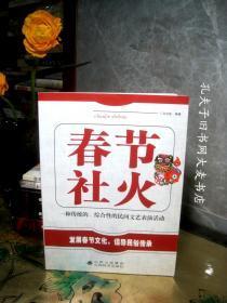《春节社火》山西经济出版社