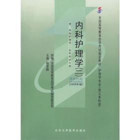 自考教材 内科护理学(二)(2009年版)自学考试教材