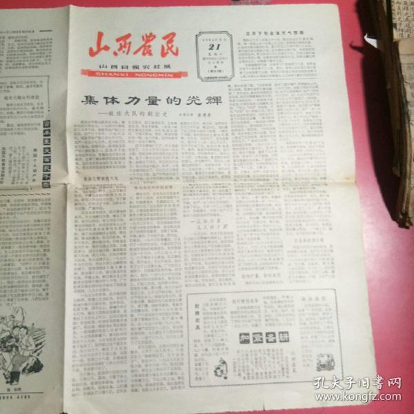山西农民1964年3月21月,农村版