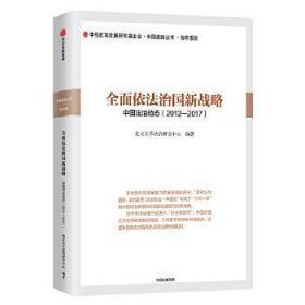 全面依法治国新战略:中国法治动态(2012-2017)
