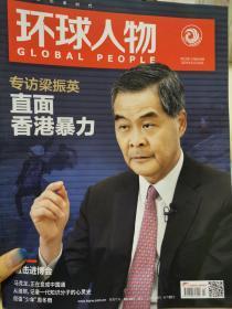 环球人物 专访梁振英 直面香港暴力