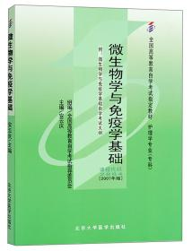 微生物学与免疫学基础:2007年版