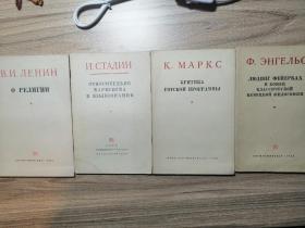 俄文原版:哥达纲领批判,论宗教,苏共五十年史等(五本小薄本合售,合计200多页)五本