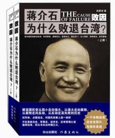 败因 : 蒋介石为什么败退台湾?