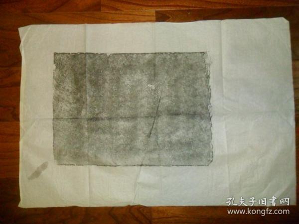 原石拓,明清时期的进士《墓志铭》拓片