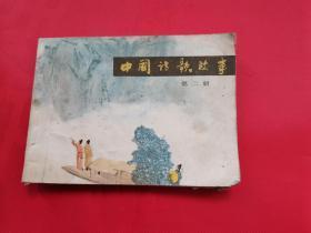 连环画:中国诗歌故事(第二册)刘旦宅等绘画