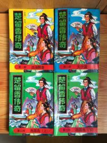 楚留香传奇(血海飘香、大沙漠、画眉鸟)三部四册全