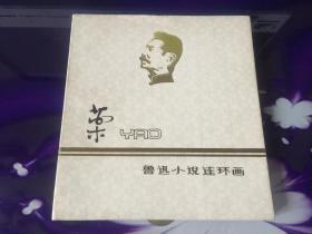 药(鲁迅小说连环画)