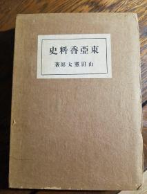 东亚香料史