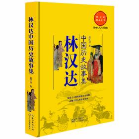 林汉达中国历史故事集