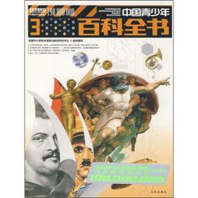 中国青少年百科全书.3.语言文学·书法雕塑·建筑园林·体育运动·音乐舞蹈·戏剧影视