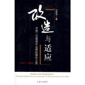 改造与适应:中西二元景观中法律的理论之思(1911-1949):theoretical reflections on law between the west and China (1911-1949)