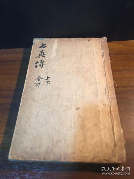 线装书巜七真传》(上下册全)