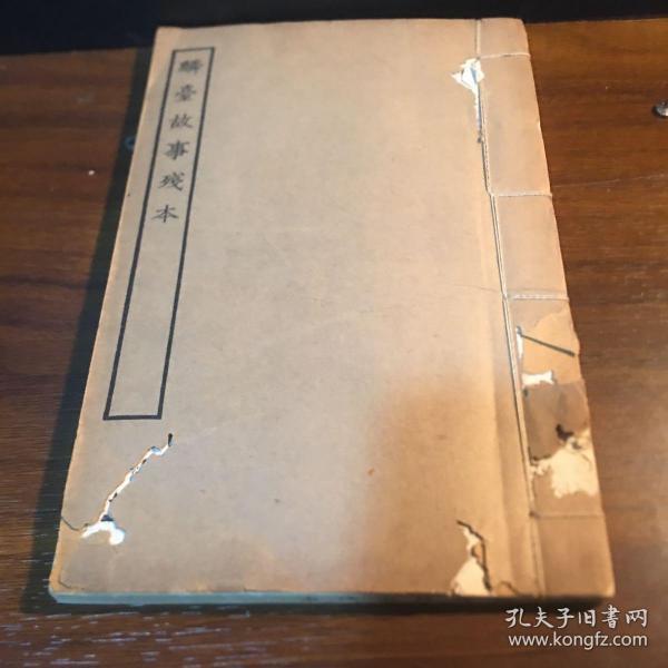 民国上海涵芬楼白纸影印本《麟台故事残本》全一册