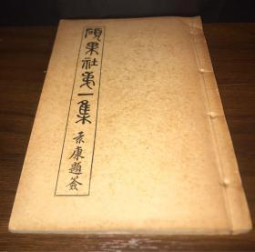 孔网孤本线装本《硕果社第一集》硕果诗社期刊(创刊号)