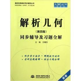 解析几何同步辅导及习题全解(第四版)