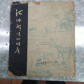 罕见《河冰解冻的时候》臧云远 民国诗集