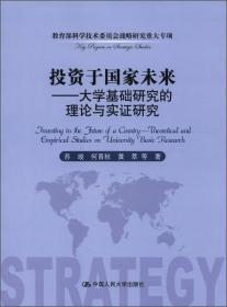 投资于国家未来:大学基础研究的理论与实证研究