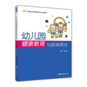 幼儿园健康教育与活动设计 郑晓边赵国英 高等教育出版社 978