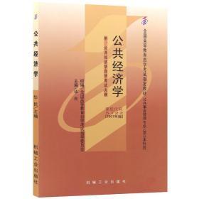 公共经济学:2007年版