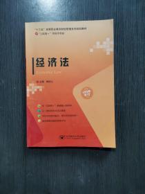 经济法 2018年修订