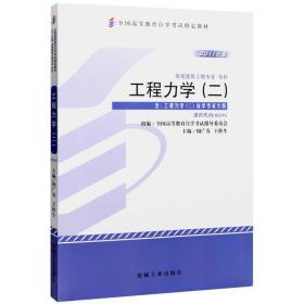 工程力学2周广春2011年版机械工业出版社9787111355618sjt225