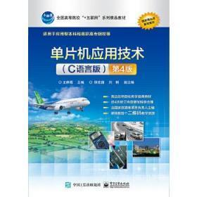 单片机应用技术第4版 王静霞 电子工业出版社